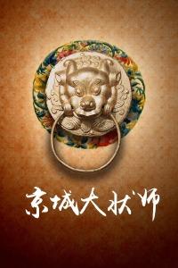 京城大状师