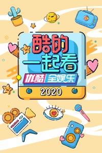 酷的一起看 2020