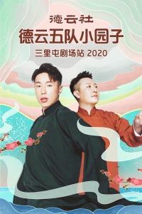 德云社德云五队小园子三里屯剧场站 2020