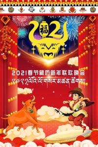 春节藏历新年联欢晚会 2021