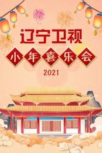 辽宁卫视小年喜乐会 2021