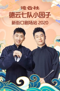 德云社德云七队小园子新街口剧场站 2020