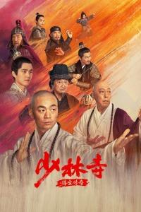 少林寺之得宝传奇(电影)