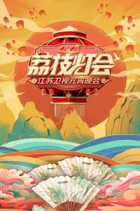 荔枝灯会·江苏卫视元宵晚会 2021