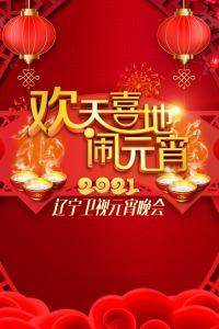 欢天喜地闹元宵·辽宁卫视元宵晚会 2021