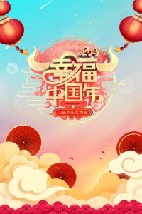 幸福中国年·山东欢乐元宵夜 2021