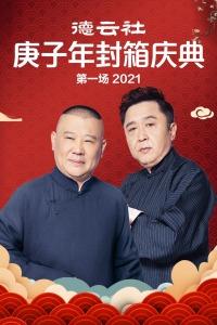 德云社庚子年封箱庆典第一场 2021