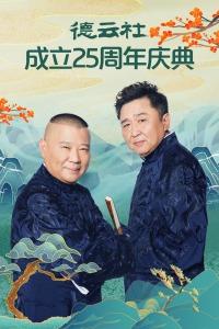 德云社成立25周年庆典