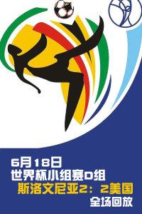 6月18日世界杯小组赛D组 斯洛文尼亚2:2美国 全场回放