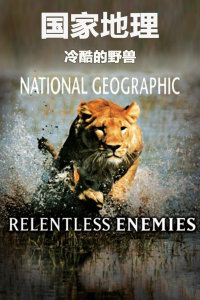 国家地理:冷酷的野兽