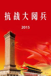 抗战大阅兵 2015