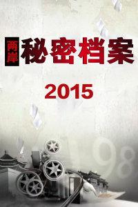 两岸秘密档案 2015
