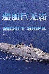 船舶巨无霸