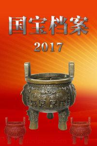 国宝档案 2017