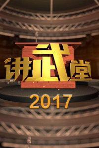 讲武堂 2017
