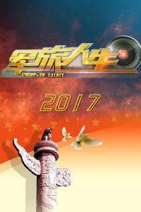 军旅人生 2017
