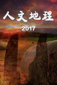人文地理2017