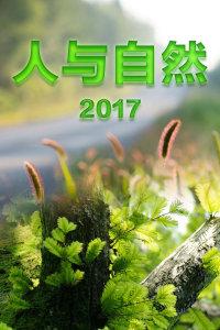 人与自然 2017