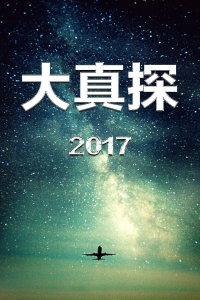 大真探 2017