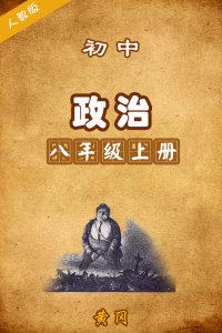 人教版初中政治八年级上册(黄冈)