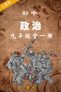 人教版初中政治九年级全一册(黄冈)