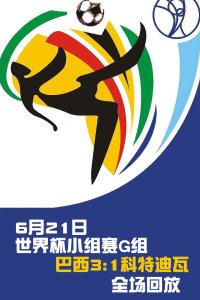 6月21日世界杯小组赛G组 巴西3:1科特迪瓦 全场回放