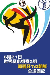 6月21日世界杯小组赛G组 葡萄牙7:0朝鲜 全场回放