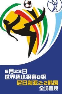 6月23日世界杯小组赛B组 尼日利亚2:2韩国 全场回顾