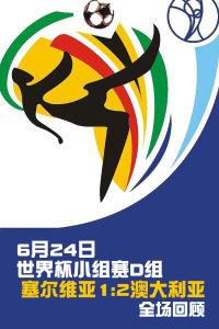 6月24日世界杯小组赛D组 塞尔维亚1:2澳大利亚 全场回顾