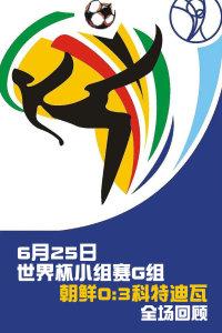 6月25日世界杯小组赛G组 朝鲜0:3科特迪瓦 全场回顾