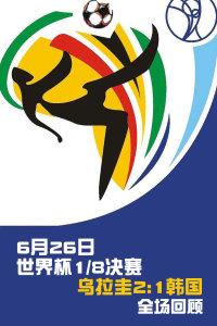 6月26日世界杯1/8决赛 乌拉圭2:1韩国 全场回顾