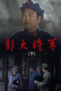 彭大将军(下)