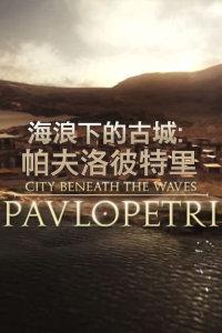 海浪下的古城:帕夫洛彼特里