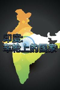 印度:车轮上的国家