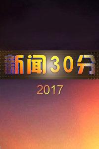 新闻30分 2017