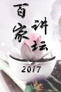 百家讲坛 2017