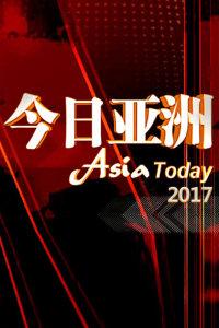 今日亚洲 2017