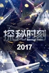探秘时刻 2017