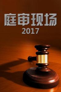 庭审现场 2017