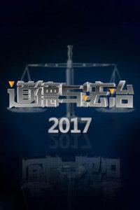 道德与法治 2017
