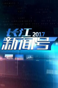 长江新闻号 2017