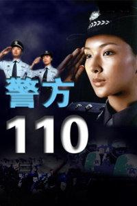 警方110