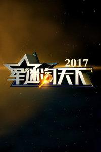 军迷淘天下 2017