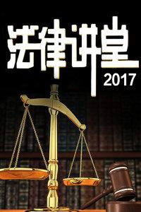 法律讲堂 2017