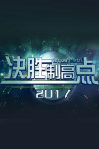 决胜制高点 2017