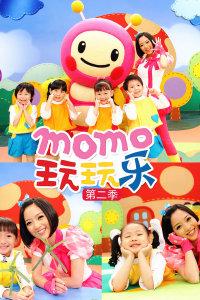 MOMO玩玩乐 第二季