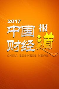 中国财经报道 2017