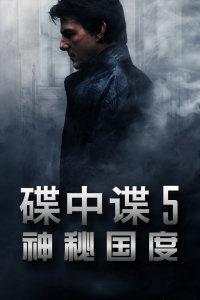碟中谍5:神秘国度