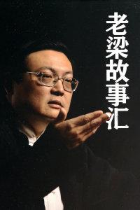 老梁故事汇 2016