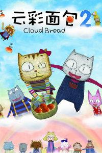 云彩面包 第二部